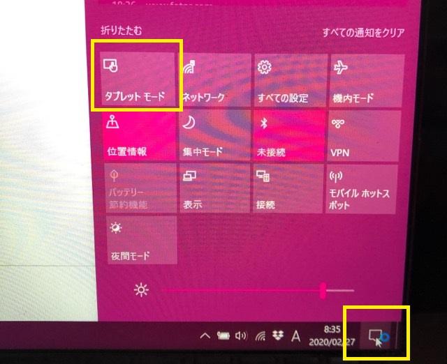 Windows10 タブレットモード