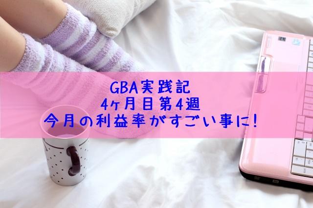 GBA実践記