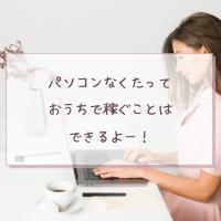 アフィリエイトにパソコンは必要か