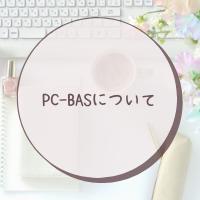 PC-BAS(PCバズ)
